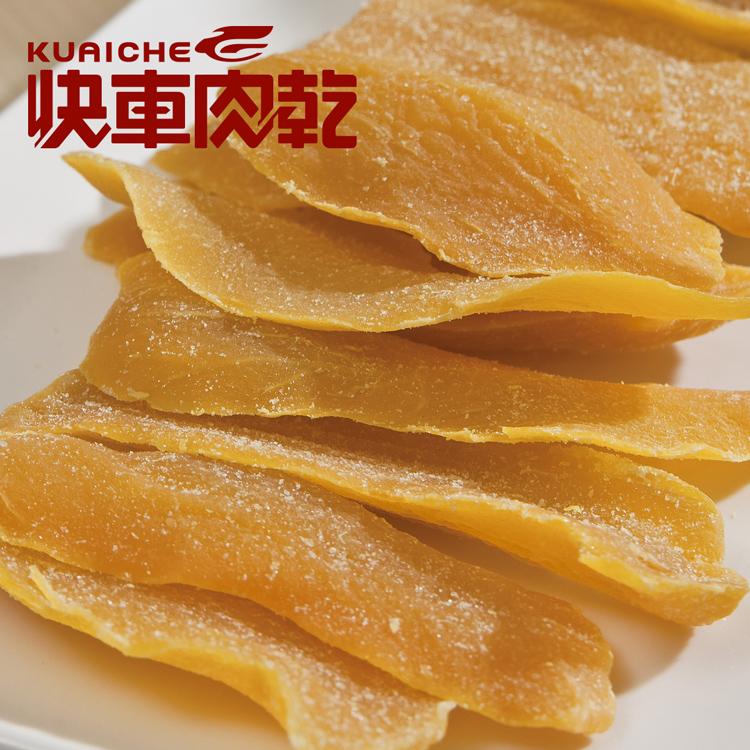【快車肉乾】H18 菲律賓芒果干 × 個人輕巧包 (130g/包)
