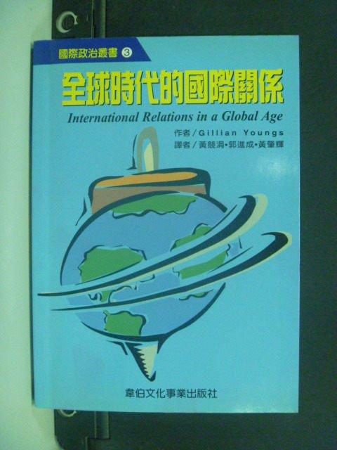 【書寶二手書T8/社會_JKH】全球時代的國際關係_黃競涓