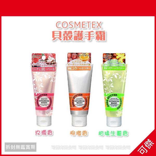 可傑 日本 COSMETEX ROLAND 貝殼護手霜 45g 玫瑰 柳橙 柑橘生薑 保護乾燥肌