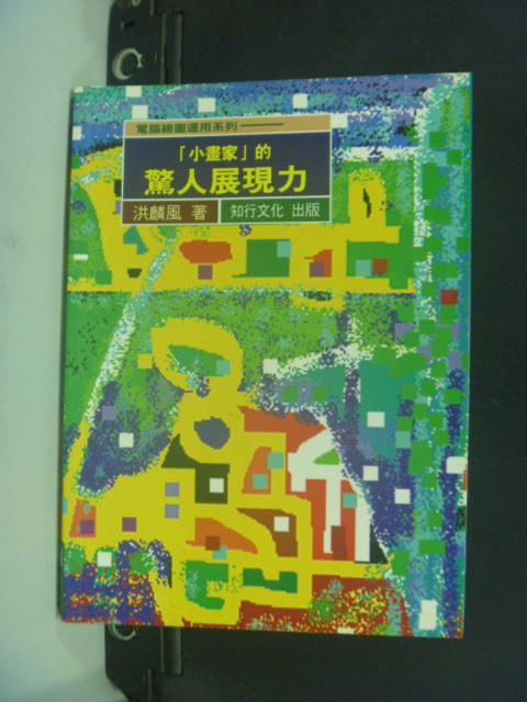 【書寶二手書T5/電腦_NKG】小畫家的驚人展現力_洪麟風