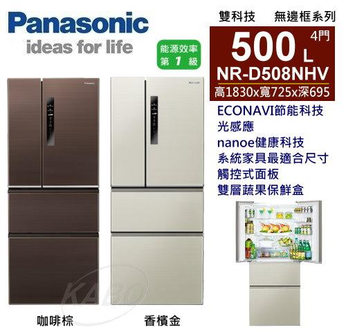 【佳麗寶】-(Panasonic國際牌)500L 四門雙科技冰箱【NR-D508NHV】