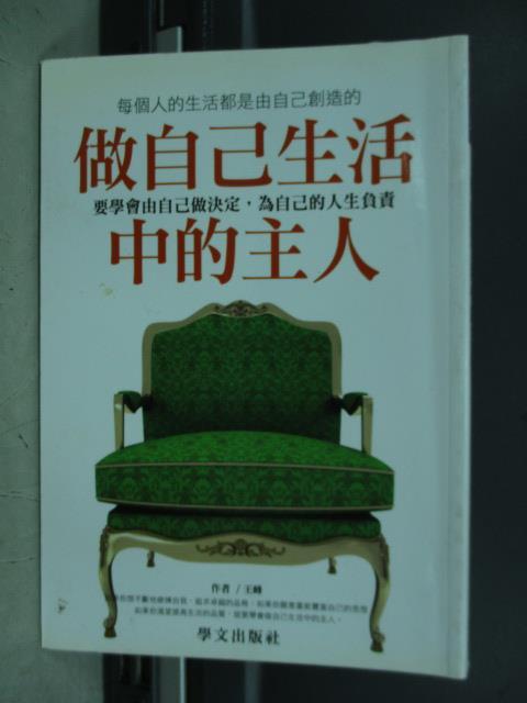 【書寶二手書T1/勵志_JAR】做自己生活中的主人_王峰