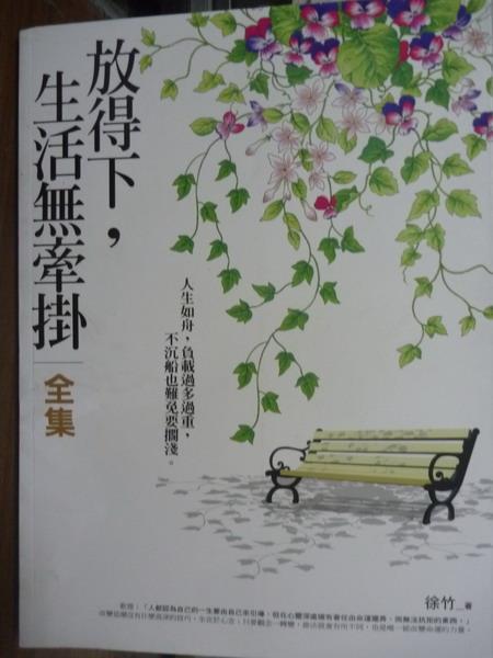 【書寶二手書T5/心靈成長_QKV】放得下,生活無牽掛_徐竹