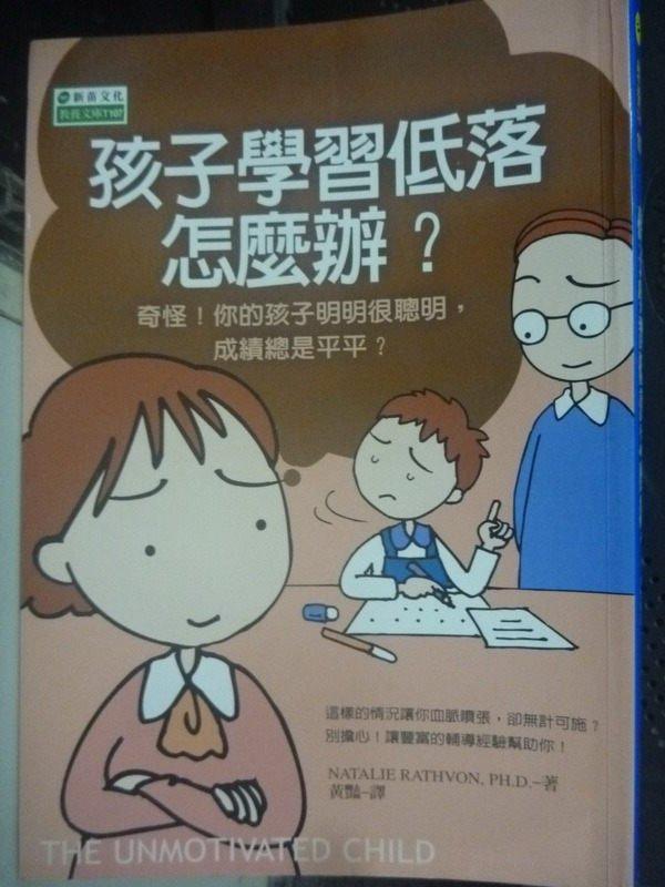 【書寶二手書T8/家庭_LIW】孩子學習低落怎麼辦?_NATALIE RATHVON