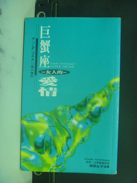 【書寶二手書T8/星相_NLX】巨蟹座女人的愛情_琳達古德蔓 / 星星王子器