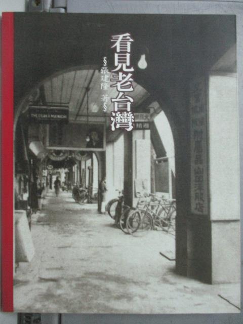 【書寶二手書T1/地理_YKJ】看見老台灣_原價320_張建隆