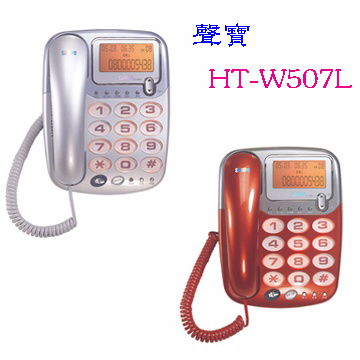 SAMPO聲寶 來電顯示大字鍵有線電話 HT-W507L(銀色、紅色) ◆FSK/DTMF雙制式自動兼容 ◆可記錄38組來電訊息,並可查詢、回撥及刪除