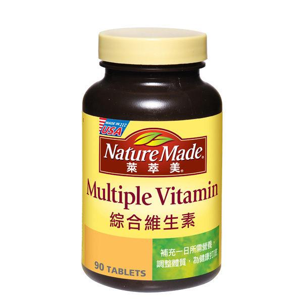 【萊萃美】綜合維生素 90錠