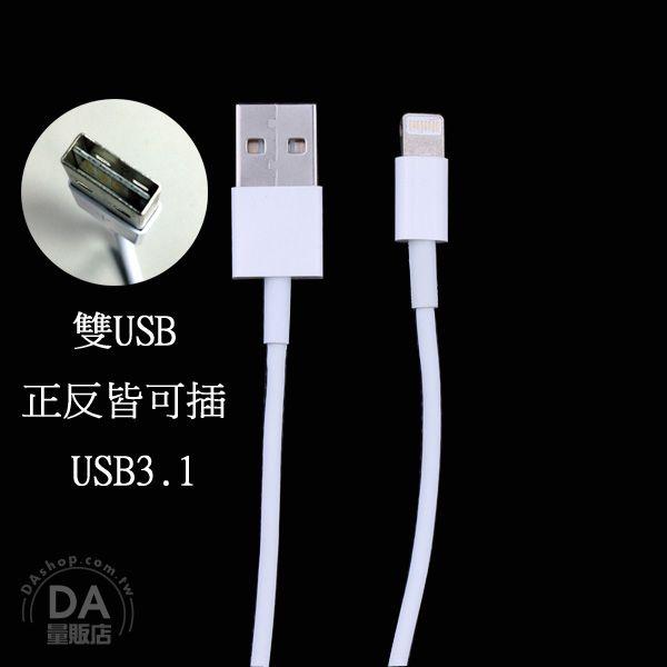 《DA量販店》iphone6 plus 正反 USB 雙面 傳輸 充電線 白色(80-1142)