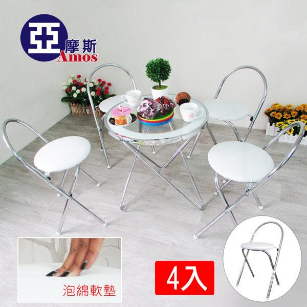 Amos【YBW001】白色椅墊折合椅(4入組合)   ♥免運♥摺疊椅 折疊椅 塑膠椅 休閒椅 餐椅 備用椅 台灣製