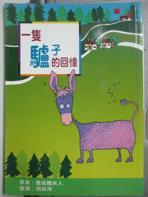 【書寶二手書T1/兒童文學_HQJ】一隻驢子的回憶_塞居爾夫人