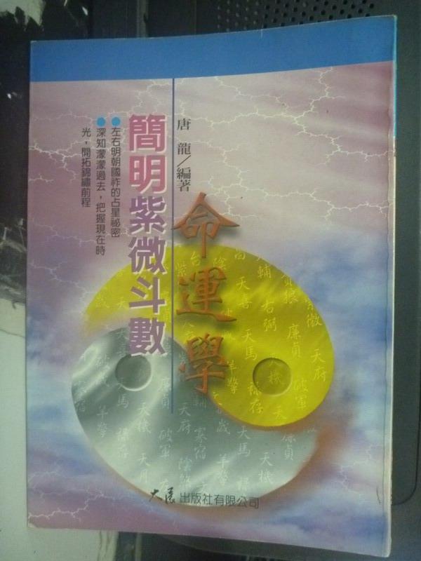 【書寶二手書T4/星相_IGW】簡明紫微斗數命運學_唐龍