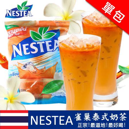 泰國特產 雀巢泰式奶茶 (單包) 35g NESTEA 雀巢奶茶 泰式奶茶 沖泡飲品 進口食品