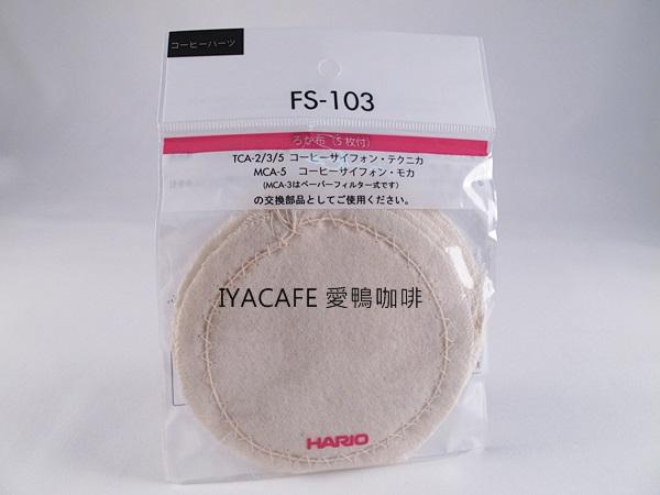 《愛鴨咖啡》Hario FS-103 虹吸壺 過濾布 5片 日本原裝進口 TCA2 TCA3 TCA5 適用