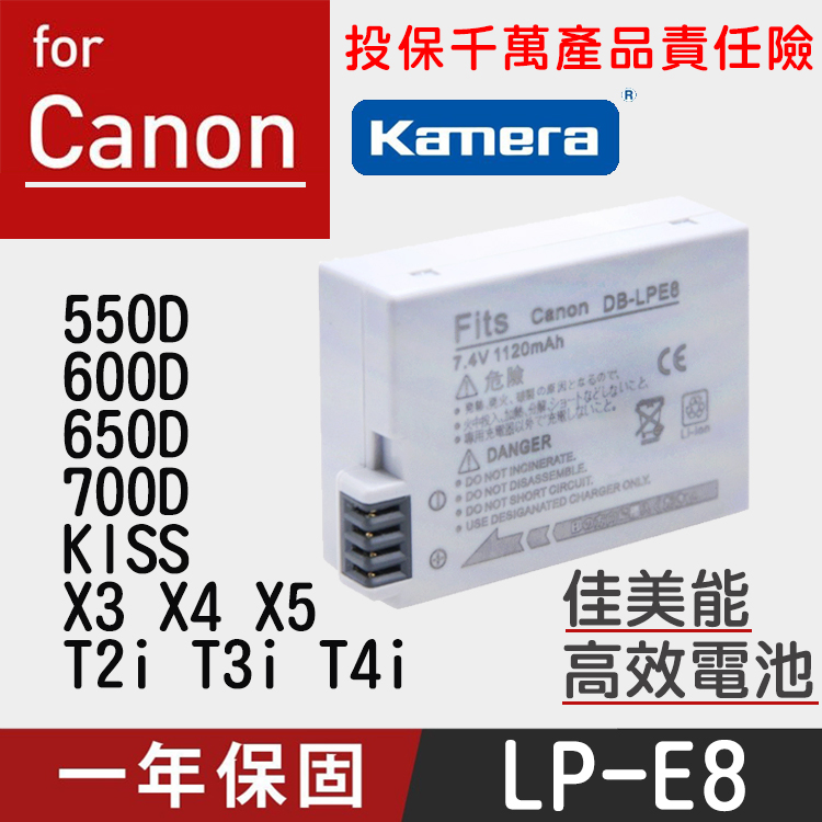 免運@攝彩@Canon LP-E8佳美能電池550D 600D 650D 700D X7i Kiss X5 T3i T5i