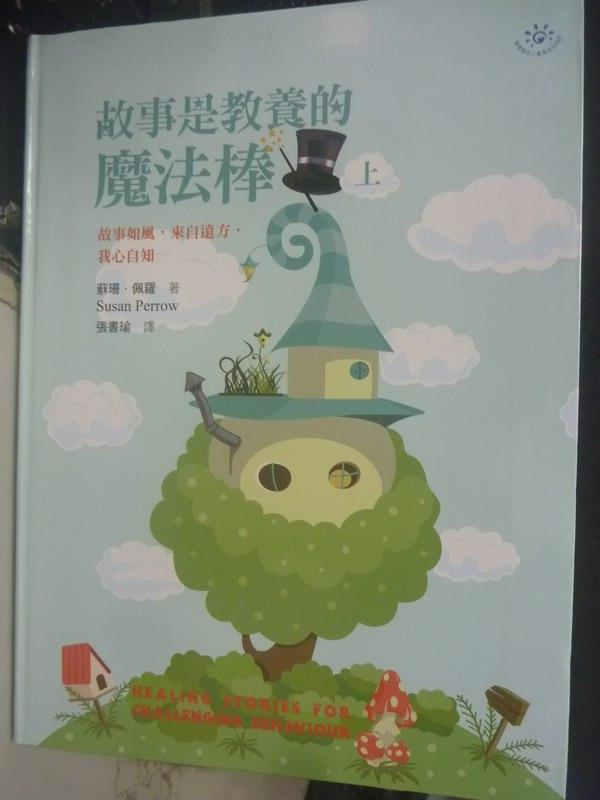【書寶二手書T2/親子_ZGN】故事是教養的魔法棒(上)_Susan Perrow