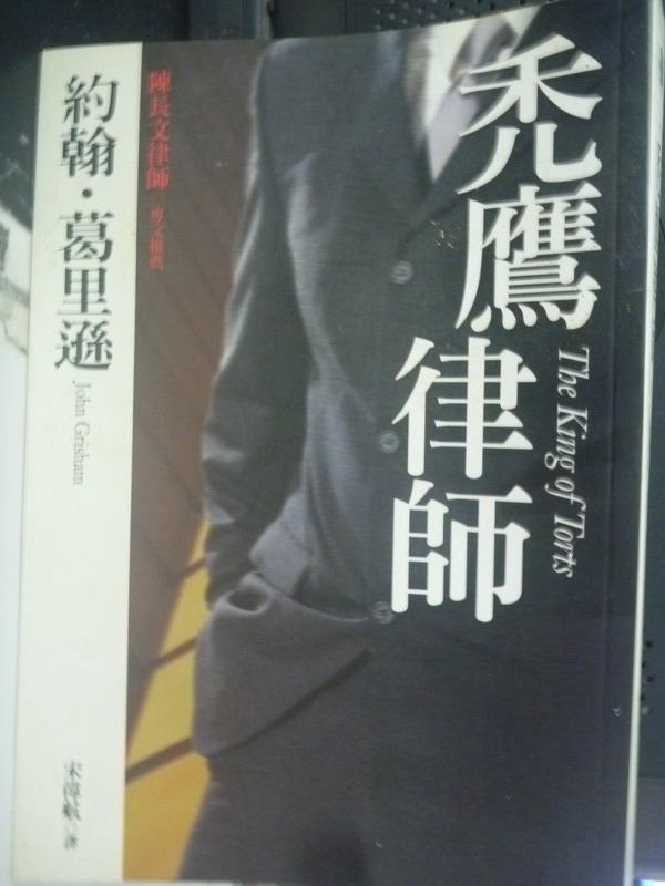【書寶二手書T9/翻譯小說_ILA】禿鷹律師_宋偉航, 約翰葛里遜