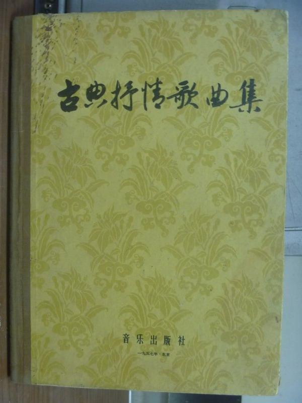 【書寶二手書T7/音樂_QOJ】古典抒情詩歌集_J.S.巴赫