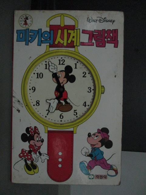 【書寶二手書T1/少年童書_ZFJ】米奇手錶圖片_迪士尼_鐘錶學習_韓文
