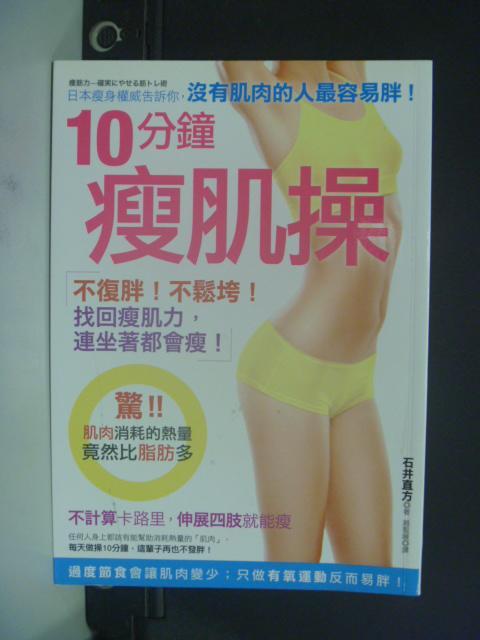【書寶二手書T4/美容_LQV】10分鐘瘦肌操:沒肌肉的人肚子最容易胖不復胖_石井直方