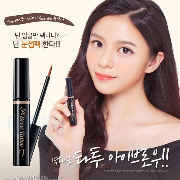 韓國 Secret Key 刺青染眉膠可撕式 (18g) 【巴布百貨】