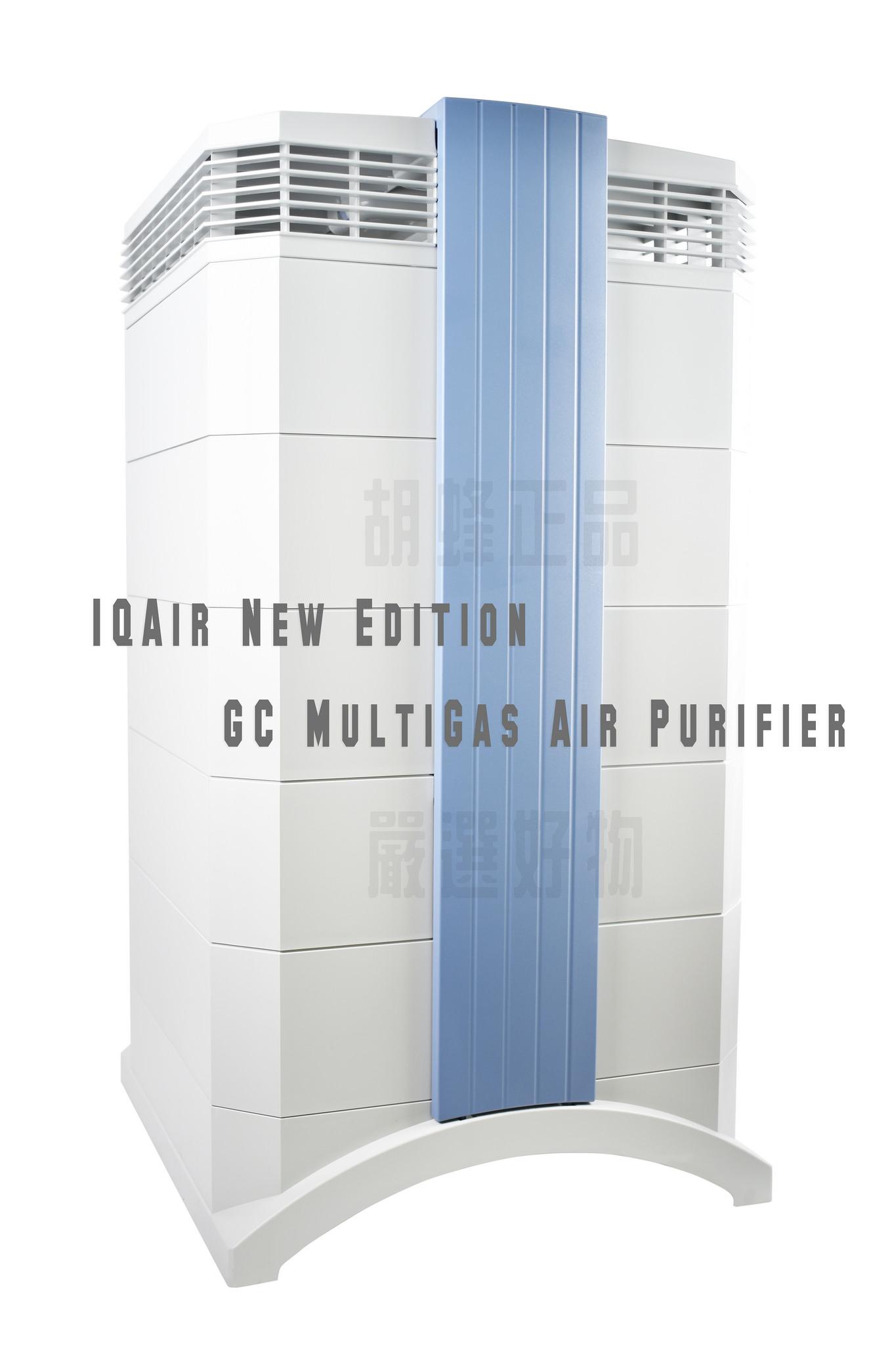 代購 美國 IQAirR New Edition GC MultiGas Air Purifier 空氣清淨機