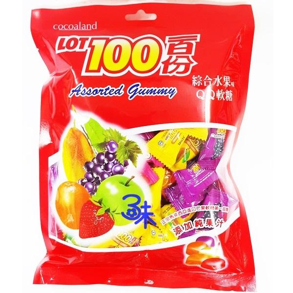 (馬來西亞) LOT 100 一百份綜合水果味QQ軟糖 (慧鴻馬來西亞綜合QQ糖/100分綜合水果糖 100百份綜合水果味QQ軟糖) 1包 350 公克 特價 99 元【493456924355 】 另有一百份芒果QQ軟糖 一百份綜合超酸QQ糖