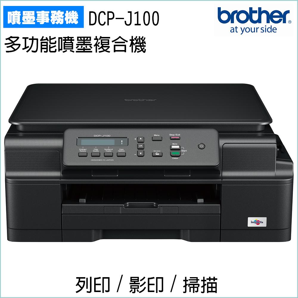 brother DCP-J100 多功能噴墨複合機