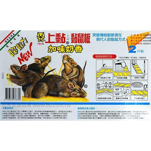 【九元生活百貨】上黏 黏鼠板-小/加味奶香 黏鼠板