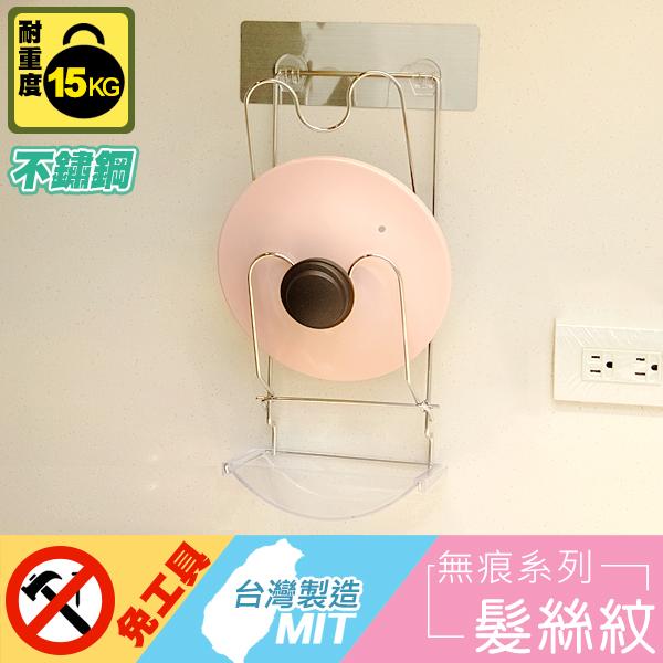 無痕貼 置物架【C0094】peachylife金屬面304不鏽鋼鍋蓋架 MIT台灣製 完美主義