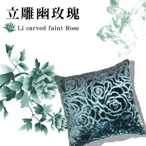 抱枕套 抱枕 靠枕 立雕幽玫瑰45cmx45cm 金色巴黎