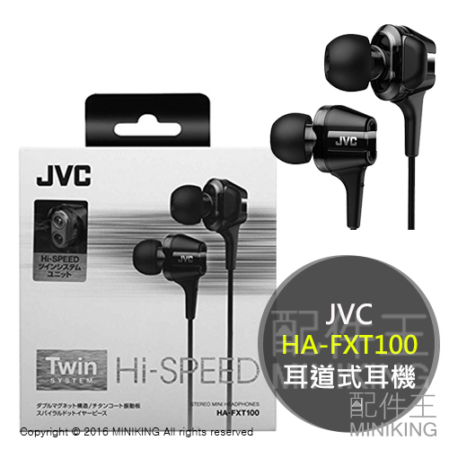 【配件王】日本代購 JVC HA-FXT100 耳道式耳機 全球限量 高速雙動圈單體 鍍鈦震膜驅動