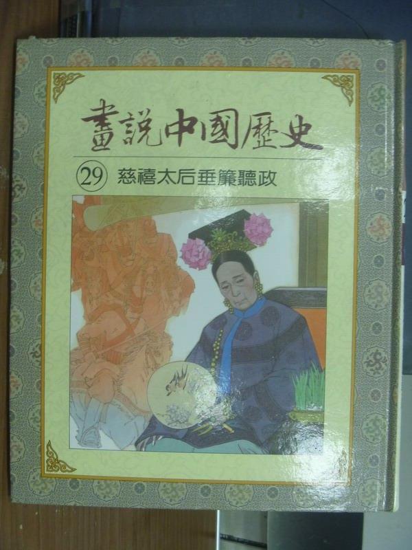 【書寶二手書T1/少年童書_PMD】畫說中國歷史_29冊_慈禧太后垂簾聽政