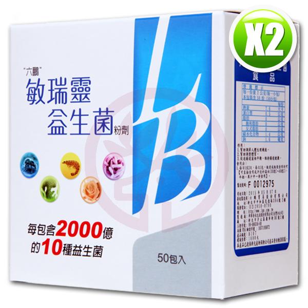 六鵬敏瑞靈益生菌(50包/盒)x2
