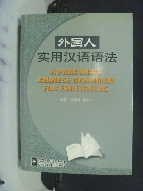 【書寶二手書T4/語言學習_GRF】外國人實用漢語語法_李德津 程美珍 編_簡體版
