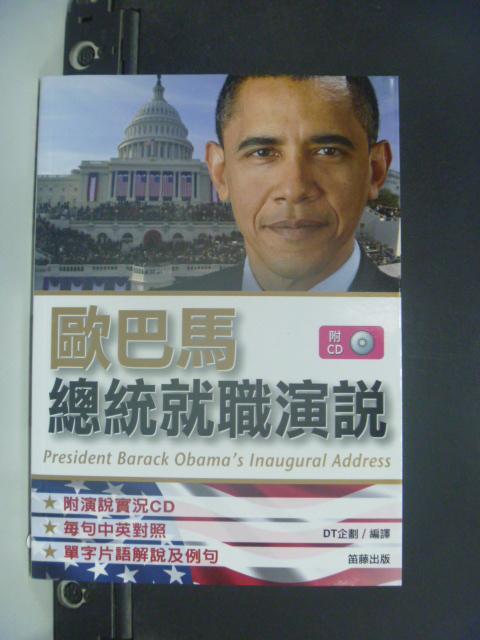 【書寶二手書T3/語言學習_HOU】歐巴馬總統就職演說_中英對照_DT企劃/編著