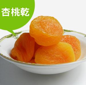 杏桃乾/100g 【信全嚴選】/春來果乾系列