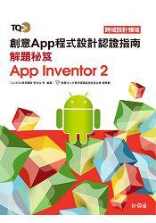 TQC+ 創意App程式設計認證指南解題秘笈-App Inventor 2