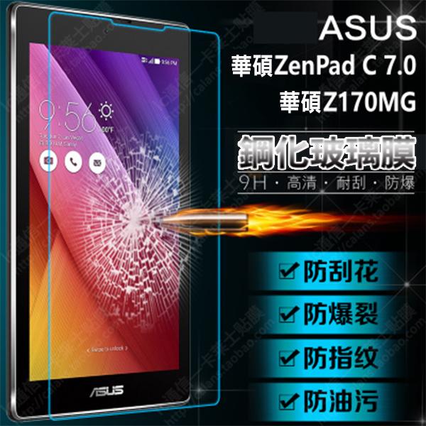 華碩 ZenPad C 7.0平板鋼化膜 9H 0.4mm直邊 耐刮防爆玻璃膜 ASUS Z170C 防爆裂高清貼膜