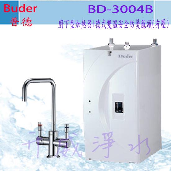 【全省免費基本安裝】Buder普德 BD-3004B 廚下型加熱器+雙溫安全防燙龍頭(有壓)★搭前置四道生飲系