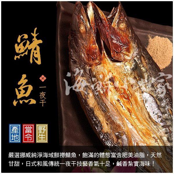 挪威鯖魚一夜干 280克 挪威純淨海域捕撈、飽滿富含油脂 免調味 方便好料理!!