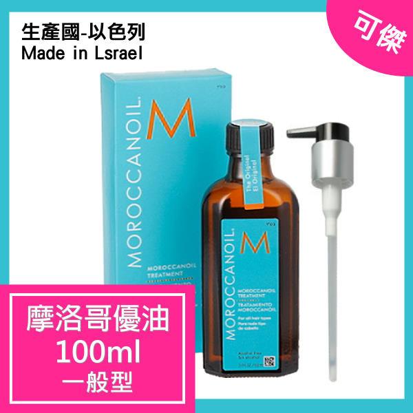 可傑 Moroccan Oil 摩洛哥優油 護髮油 100ml 附壓頭 (一般型 / 清爽型)