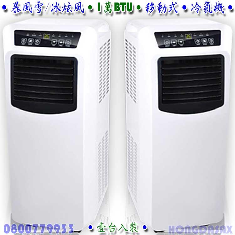 移動式冷氣機TAIGA(1萬BTU/1頓)2500kcal/h【3期0利率】【本島免運】