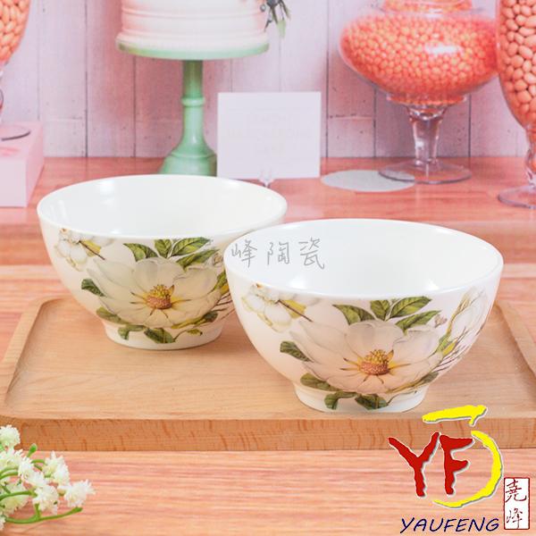 ★堯峰陶瓷★餐桌系列 骨瓷 白山茶 4.5吋飯碗 底加厚 不倒碗