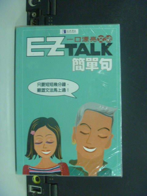 【書寶二手書T6/語言學習_GIK】一口漂亮文法-簡單句_EZ TALK編_口袋書