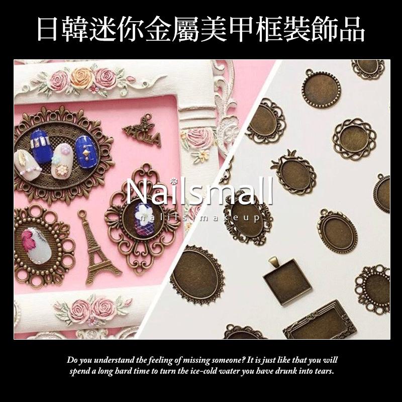 日韓迷你金屬美甲框裝飾品