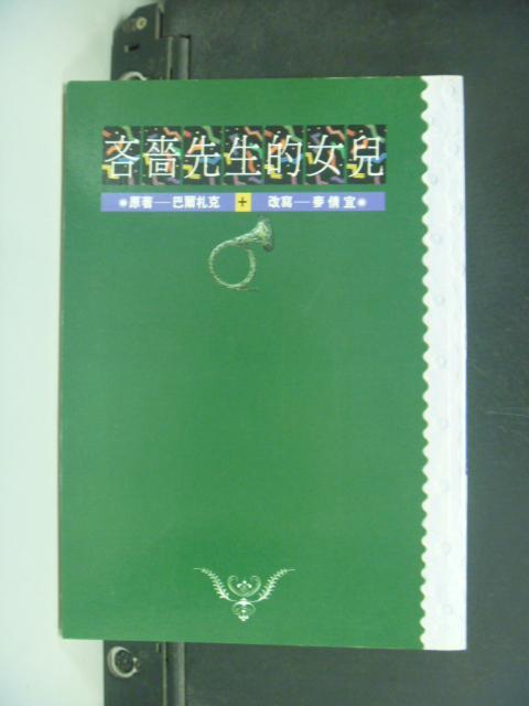 【書寶二手書T7/翻譯小說_GAZ】吝嗇先生的女兒_麥倩宜, 巴爾札克