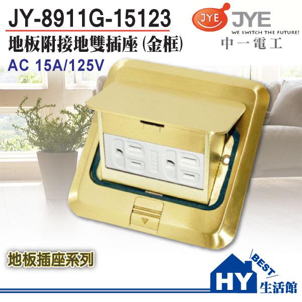 【中一電工地板插座系列】JY-8911G-15123 金框地板附接地雙插座-《HY生活館》水電材料專賣店