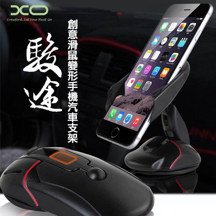 XO駿途 創意滑鼠變形手機汽車支架/車架/一鍵啟動/任意旋轉/收納方便/吸盤式/黏貼式/導航/手機支架/導航支架/GPS衛星導航/影音導航