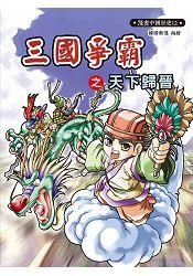 漫畫中國歷史12 三國爭霸之天下歸晉